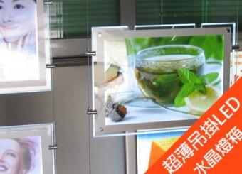 CO_D21 吊掛超薄LED水晶燈箱  50x38cm