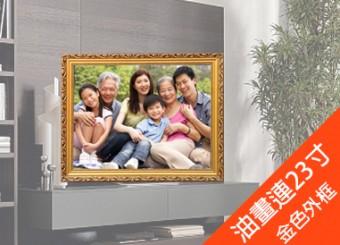 G50 油畫連 金色雕花 外框 38x44cm (23寸)