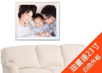 CO_G54 油畫連 白色 外框 38x44cm (23寸)