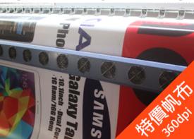 A01 特價帆布橫額 360DPI (普清)
