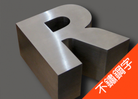 D06 空心不銹鋼字 (成品約10-20MM厚度)