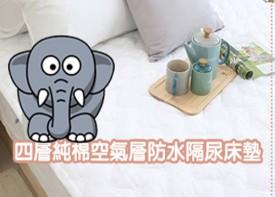 Z061 團購Tobuplaza四層純棉空氣層防水隔尿床墊