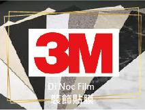 3M Di Noc Film