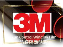 3M Sun Control Window Film
