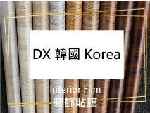 DX Interior Film