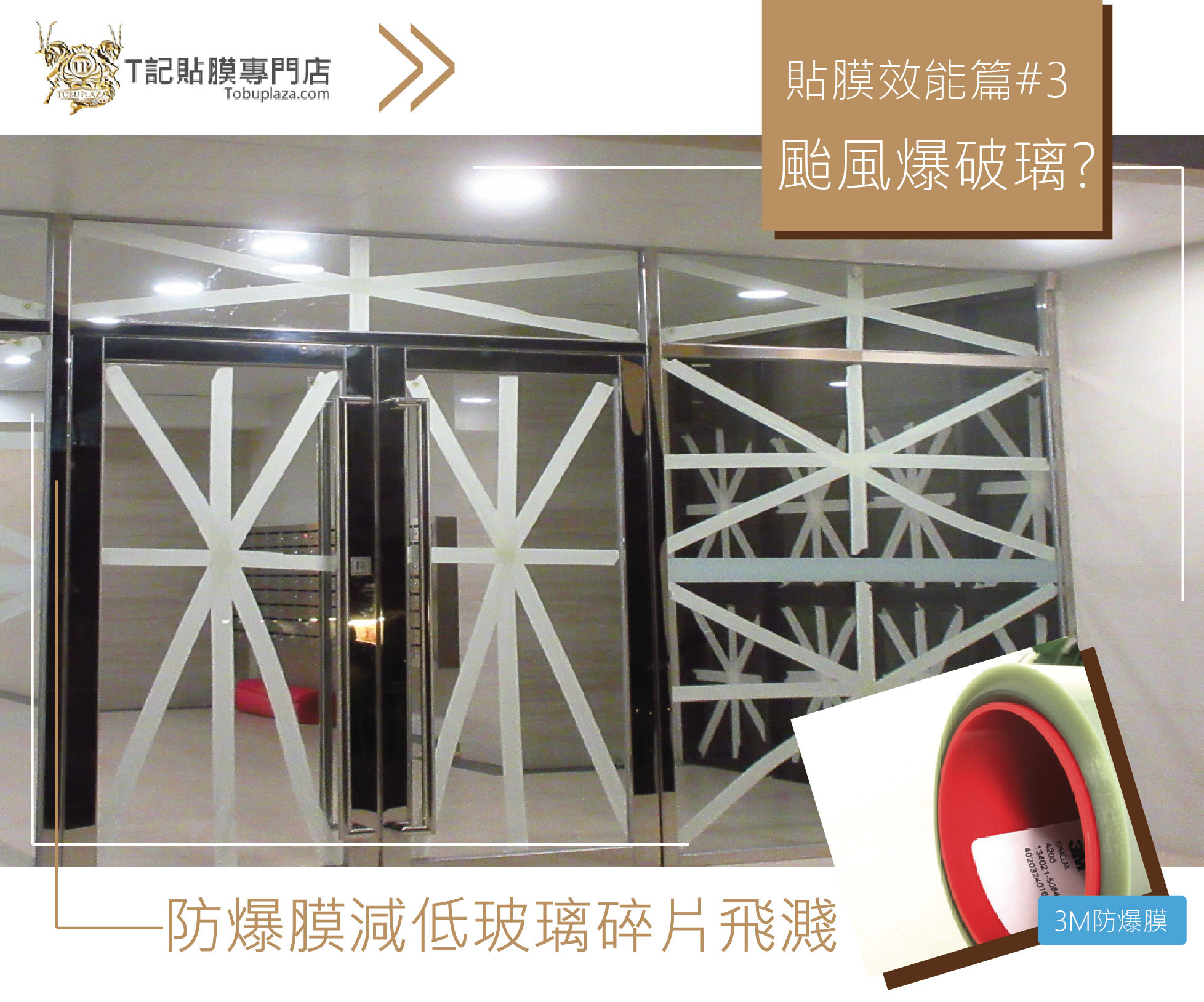 3M Safety n Security 防爆膜