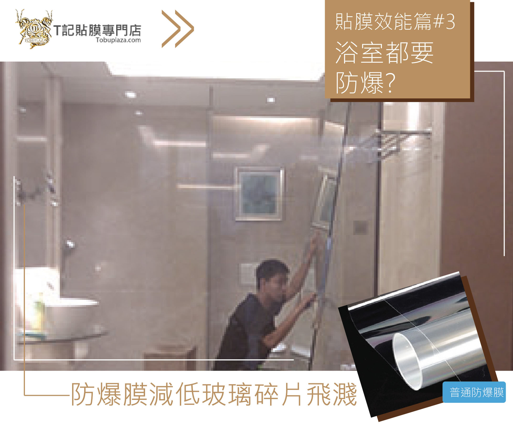 Safety & Security film 防爆膜