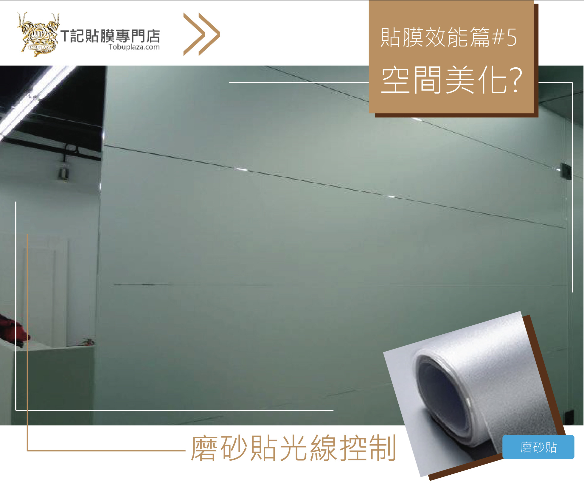 Fasara Film 磨砂膜